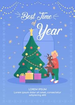 明けましておめでとうポスターフラットテンプレート。子供は贈り物を受け取ります。クリスマスイブがプレゼント。 。自宅でのクリスマスのお祝いチラシ、リーフレット