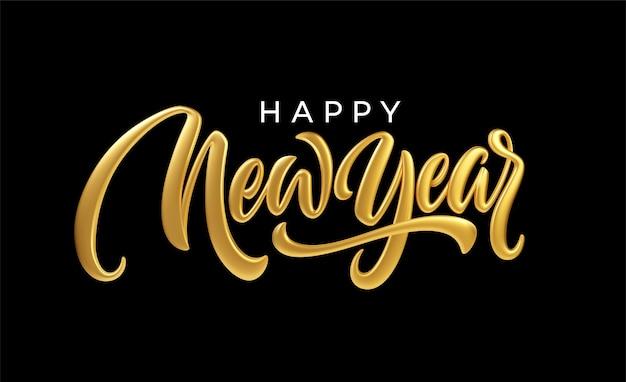 새해 복 많이 받으세요. 현실적인 황금 금속 글자 검은 배경에 고립입니다.