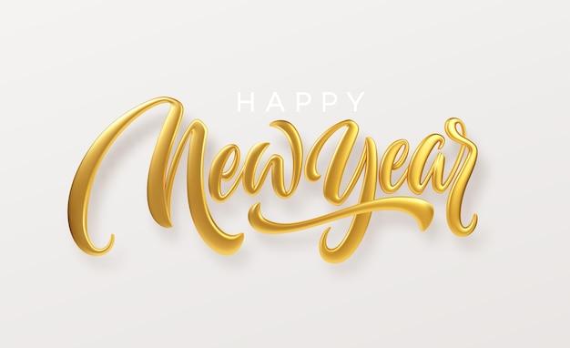 새해 복 많이 받으세요. 현실적인 황금 금속 글자 흰색 배경에 고립입니다.
