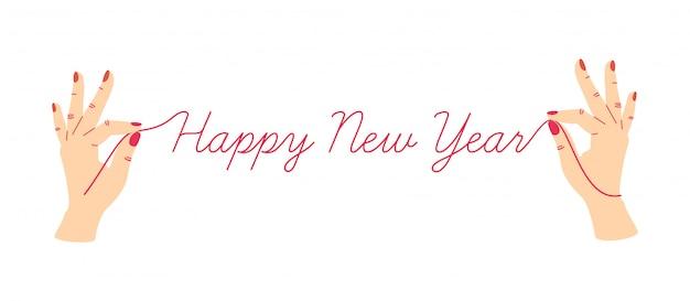白い背景の上の人間の手で幸せな新年のスローガン。お祭り