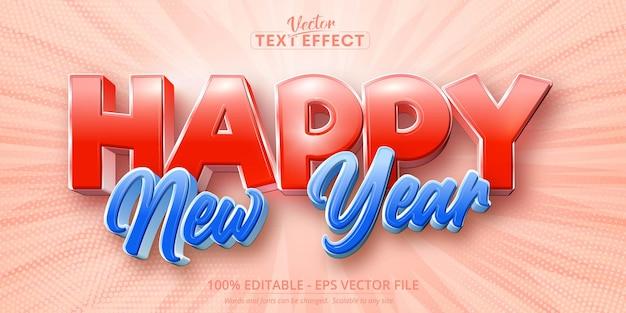 С новым годом текст мультяшном стиле редактируемый текстовый эффект
