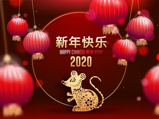 Happy new year text in chinese language with rat zodiac sign and hanging lanterns decorated on red bokeh background