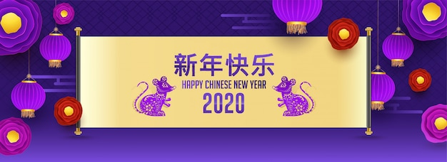 Happy new year text in chinese language with rat zodiac sign on scroll paper decorated with hanging lanterns and flowers on purple background