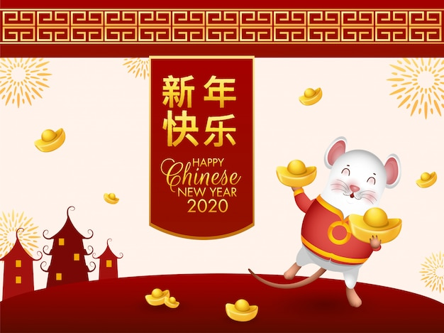 Happy new year text in chinese language.
