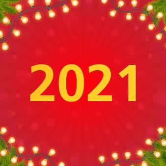 새해 복 많이 받으세요 트리 분기 장식 프레임 축제 배너