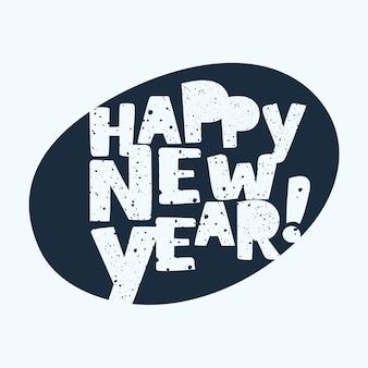 행복 한 새 해 빈티지 인사말 카드입니다. 현대 글자와 배경입니다.