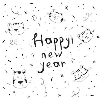 虎との新年あけましておめでとうございます。中国の旧正月。