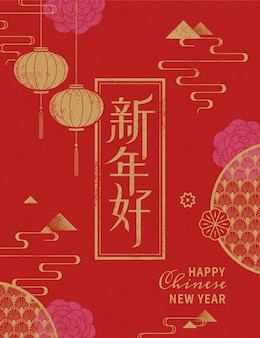 Happy new year words written in chinese word