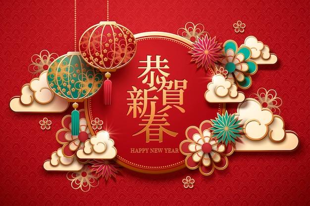春の二行連句に漢字で書かれた新年あけましておめでとうございます