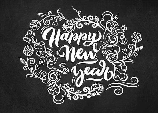 幸せな新年の花輪の落書き。お祝い花輪のグリーティングカード
