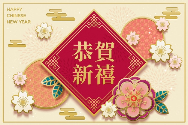 중국어 단어로 작성된 새해 복 많이 받으세요