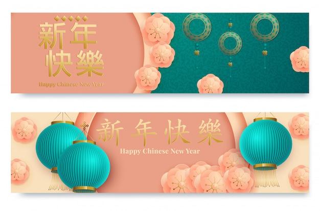 Баннер лунного года с фонарями и сакурами в стиле бумажного искусства, китайский перевод happy new year