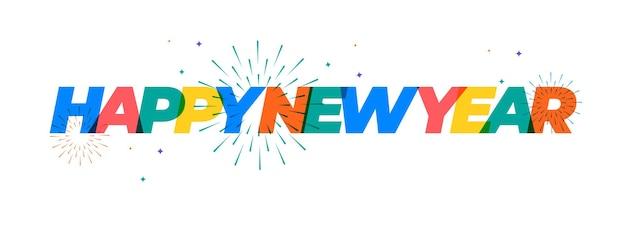 새해 복 많이 받으세요 축하 배너 템플릿