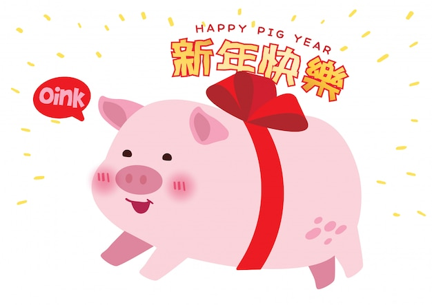 Happy pig new year 2019 illustrator vector