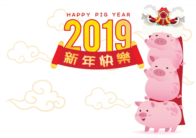 Happy pig new year 2019 vector