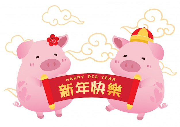 Happy pig new year 2019
