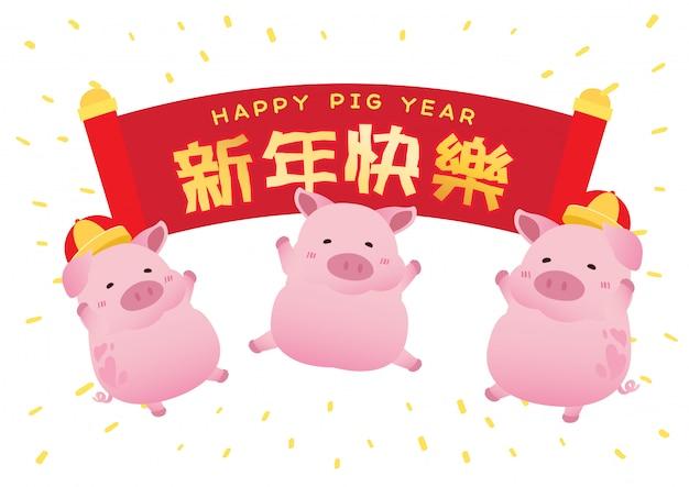 Happy pig new year 2019
