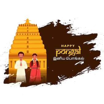 Happy pongal text written tamil language with south indian couple greets
