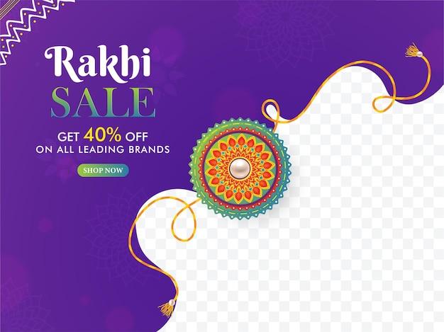 행복 rakhi 판매 개념 벡터 디자인입니다.