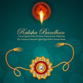 ハッピーラクシャバンダンお祝いグリーティングカード
