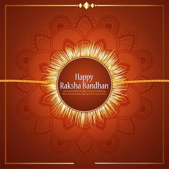 Поздравительная открытка с праздником ракшабандхан