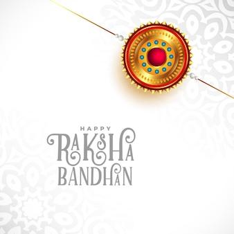 ハッピーラクシャバンダンフェスティバル白い背景デザイン