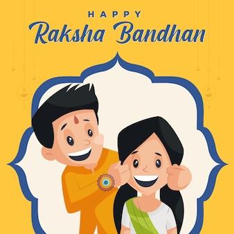 해피 raksha bandhan 인도 축제 배너 디자인 서식 파일