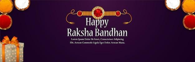 幸せなラクシャ バンダン インドの伝統的な祭りのお祝いのバナーまたはヘッダー