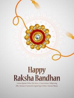 白い背景の上の創造的なラキと幸せなラクシャバンダン招待チラシ
