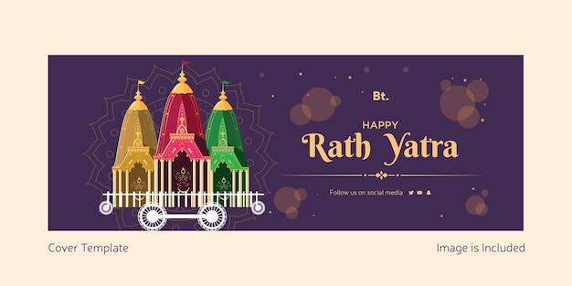 Happy rath yatra 表紙テンプレート