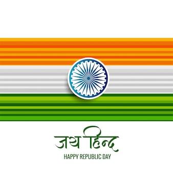 インドの幸せ共和国記念日