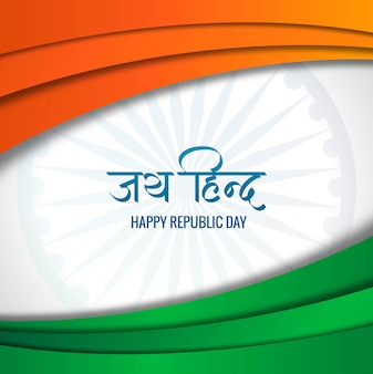 Happy republic day in india