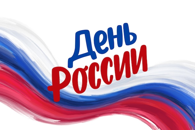 Happy russia day lettering