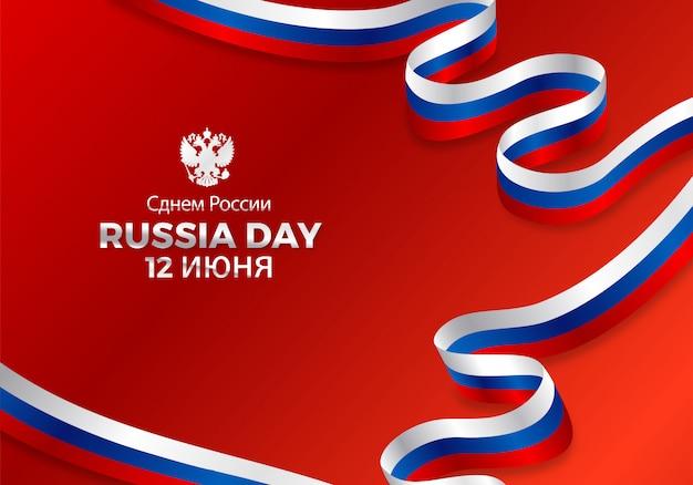 Празднование дня независимости россии. российская федерация официальный национальный трехцветный флаг фон.