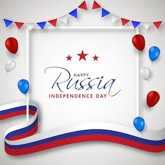 幸せなロシア独立記念日のコンセプト。