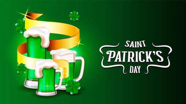 ハッピー聖パトリックの日