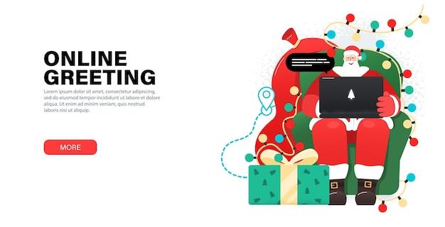 안락한 안락 의자에서 노트북으로 작업하는 행복한 산타 클로스는 주문을 받고 온라인으로 인사합니다.