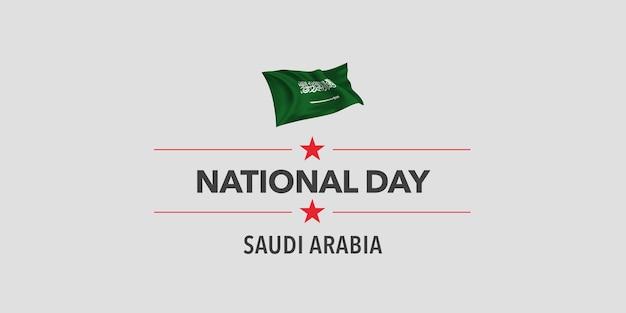 幸せなサウジアラビア建国記念日グリーティングカードバナーベクトルイラスト