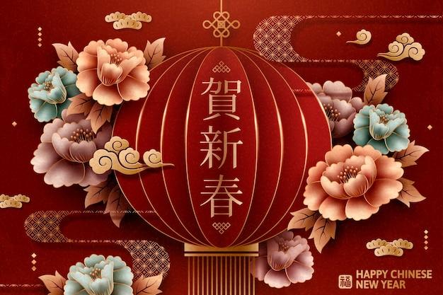 Счастливый праздник весны и удача, написанная китайскими иероглифами на красном фонаре