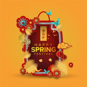 Happy spring festival greeting card