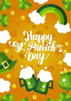 행복한 성 패트릭의 날 녹색과 노란색 엽서