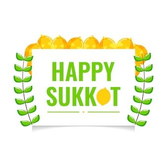 Счастливый суккот дизайн баннера с лимоном и веткой в плоском стиле