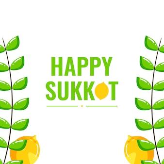 Счастливый дизайн суккот с лимоном и веткой в плоском стиле