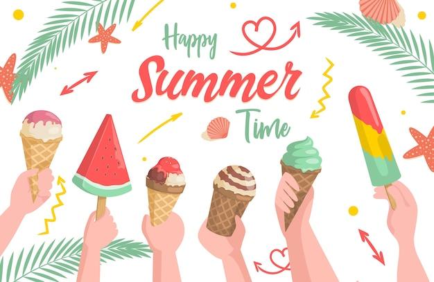 幸せな夏の時間