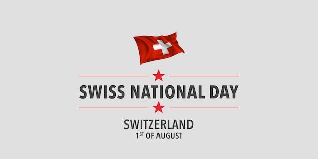 행복 한 스위스 국경일 인사말 카드, 배너, 벡터 일러스트 레이 션. 독립의 상징으로 깃발을 흔드는 8월 1일 스위스 휴일 디자인 요소
