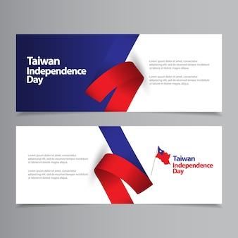 ハッピー台湾独立記念日のお祝いテンプレート