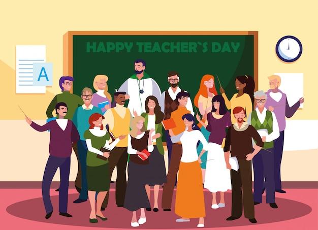 教師のグループとの幸せな教師の日