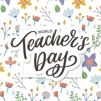 幸せな先生の日の碑文。書道とグリーティングカード。手描きのレタリング。招待状、バナー、ポスター、衣類のタイポグラフィ。見積もり。