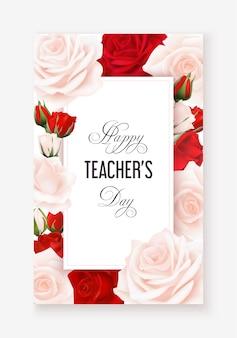 幸せな先生の日縦型デザインのグリーティングカード。繊細な淡いピンクと赤いバラ