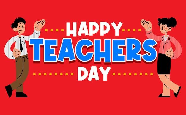 幸せな教師の日フラットベクトルイラスト